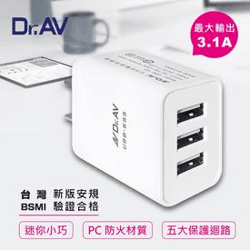 3.1A USB三孔極速充電器