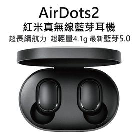 紅米藍牙耳機AirDots 2