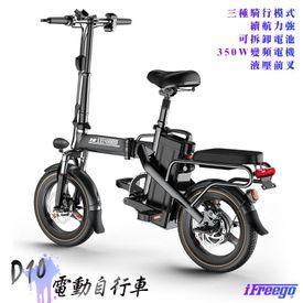 iFreego電動自行車D10