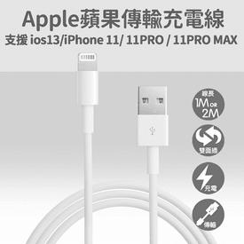 Iphone高速傳輸充電線