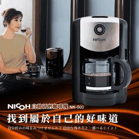 NICOH自動研磨咖啡機