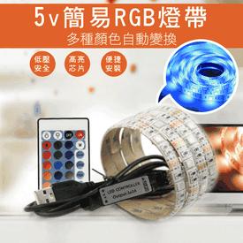 遙控型LED防水全彩燈條