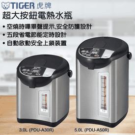 日本原裝虎牌真空熱水瓶