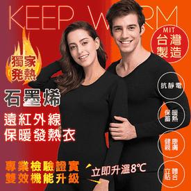 MIT紅外線保暖發熱衣