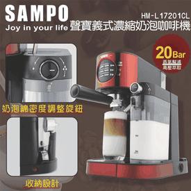 聲寶義式濃縮奶泡咖啡機