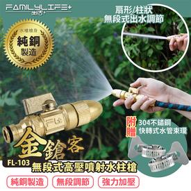 超強力轉接水管高壓水槍