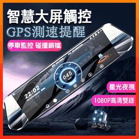 7吋觸控GPS行車記錄器