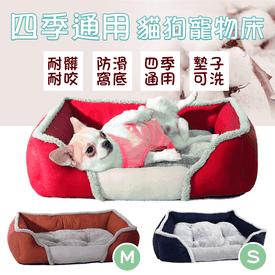 熱銷四季通用貓狗寵物床