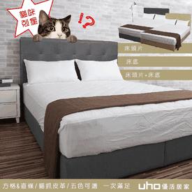 台灣製貓抓皮床頭床底組