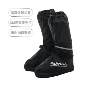 飛銳黑旋風反光防雨鞋套