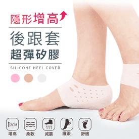 神奇矽膠隱形增高鞋墊