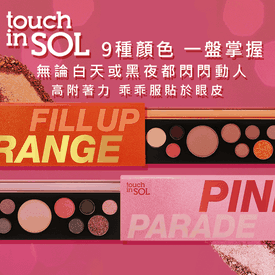 Touch in SOL玩色眼影盤