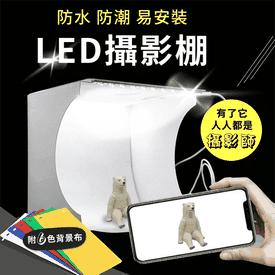 高亮度防水小物攝影棚
