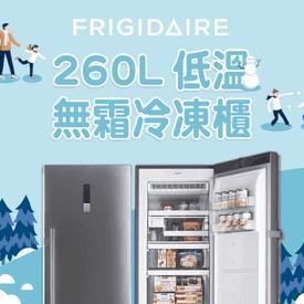 富及第260L無霜冷凍櫃