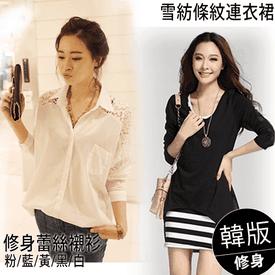 韓版寬鬆顯瘦長版上衣
