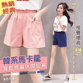 韓系馬卡龍寬鬆棉麻短褲