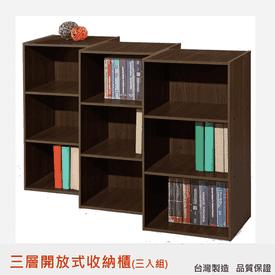 專業級三層多功能收納櫃