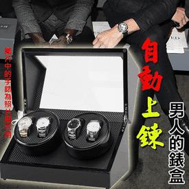 全自動上鍊碳纖維紋錶盒