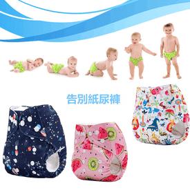 兒童環保尿布褲尿布墊