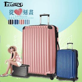優雅線條III拉鍊行李箱