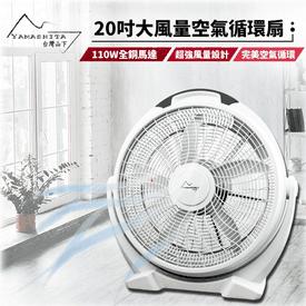 20吋大風量空氣循環扇
