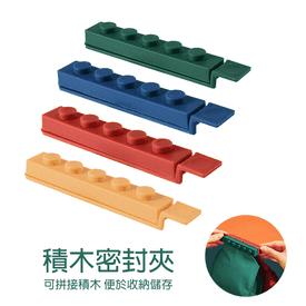 彩色積木食品防潮密封夾