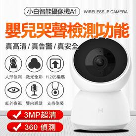 小米小白智能攝像機