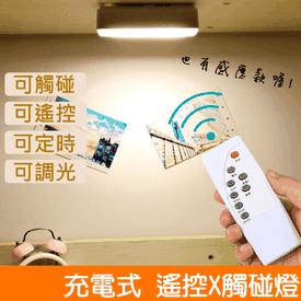USB充電遙控觸控小夜燈