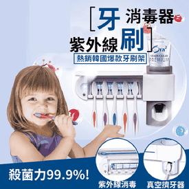 紫外線抗菌牙刷架