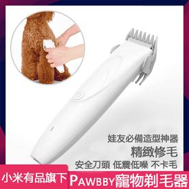 小米Pawbby寵物剃毛器