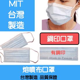 台灣製三層防護口罩