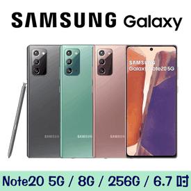 三星 Galaxy Note20 5G