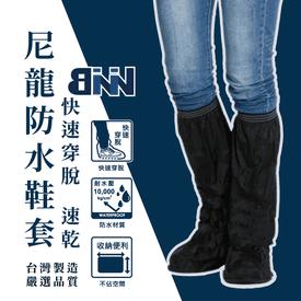 專業尼龍收納防水雨鞋套