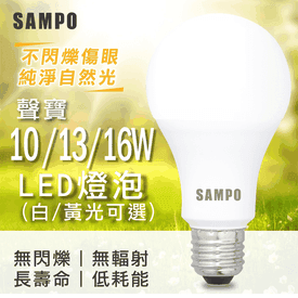 聲寶全電壓高亮LED燈泡