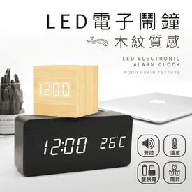 USB可聲控木紋電子鬧鐘