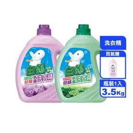 【白鴿】濃縮抗菌洗衣精