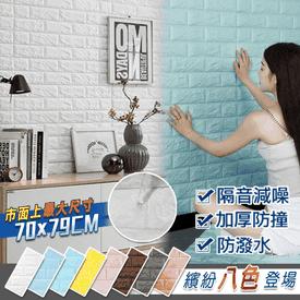 超大3D隔音棉磚壁貼