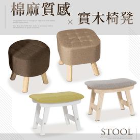 IDEA現代風輕巧實木椅凳