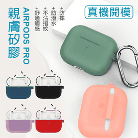 AirPods Pro輕薄保護套