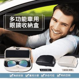 車用眼鏡票據收納盒