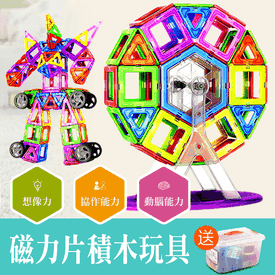 磁力片積木玩具205件組