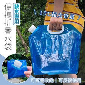 戶外便攜式手提水袋
