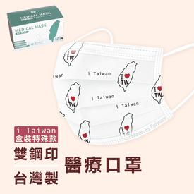 雙鋼印愛台灣醫療級口罩