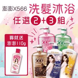 566X澎澎洗髮沐浴香氛組