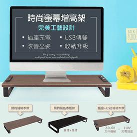 簡約款/USB插座螢幕架