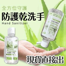 防疫酒精洗手露乾洗手