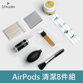 耳機清潔工具豪華8件組