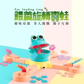 同樂會旋轉青蛙桌遊玩具
