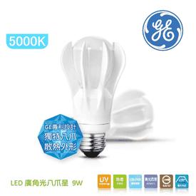 GE奇異9W廣角型LED燈泡