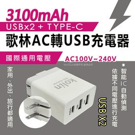 歌林AC轉USB充電器
